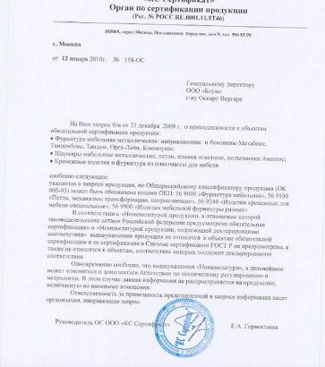 sertifikat_blum_1