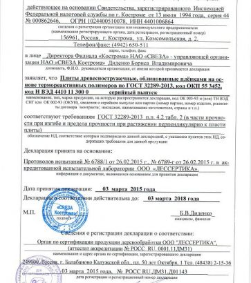 sertifikat_ldsp_1