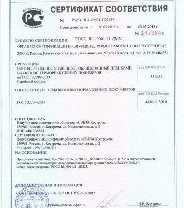 sertifikat_ldsp_2