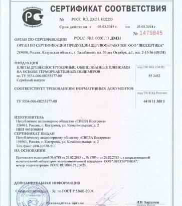 sertifikat_ldsp_3