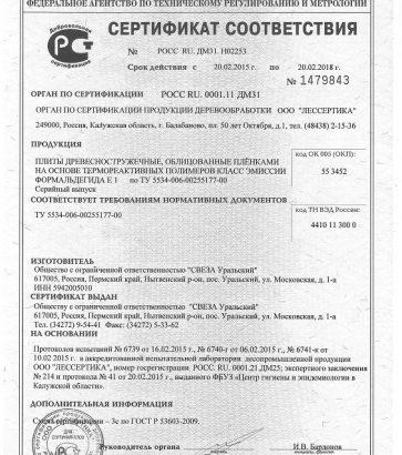 sertifikat_ldsp_4