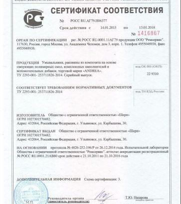 sertifikat_ulgran_2