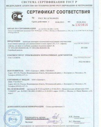 sertifikat_ulgran_sifoni